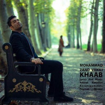 دانلود آهنگ جدید محمد زند وکیلی خواب