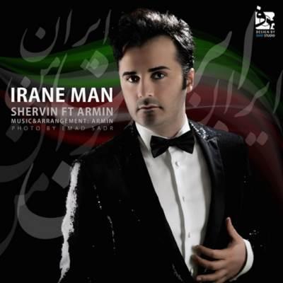 دانلود آهنگ جدید شروین و آرمین به نام ایران من