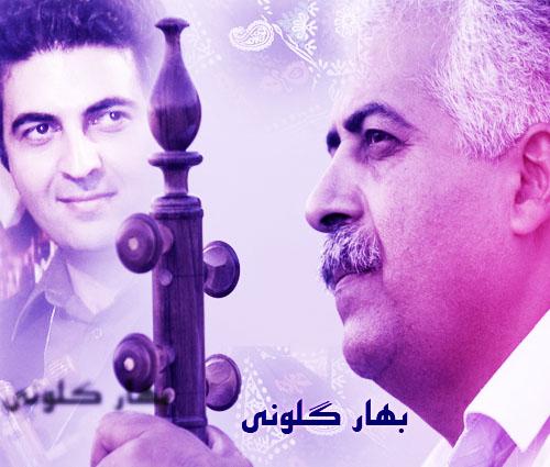 دانلود آهنگ لری بهار گلونی با صدای فرج و مسلم علیپور