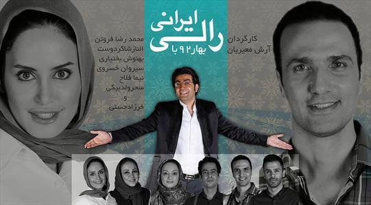 در سری جدید رالی ایرانی چه کسانی شرکت می کنند ؟