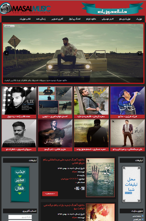 فروش قالب جدید ماسال موزیک برای رزبلاگ