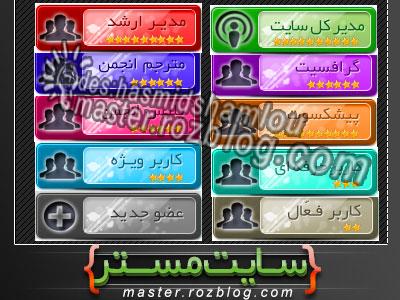 برچسب های جدید طرح شیشه ای طراحی مستر|تگ انجمن,فایل های برچسب,سایت تخصصی ساخت برچسب,سفارش ساخت برچسب,