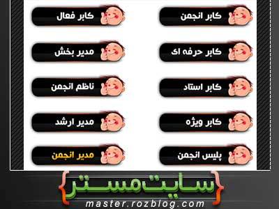 برچسب های کاربری انجمن نیکیتا|master.rozblog.com