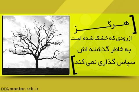 حقیقت تلخ,جملات سنگین تصویری, عکس تصویری,جمله تصویری|master.rozblog.com