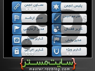 برچسب های زیبای انجمن امنیت|سایت مستر
