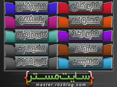 برچسب های کاربری فوق زیبا و فانتزی Wsteel,برچسب انجمن,عناوین کاربری|سایت مستر