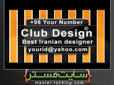 طراحی یک کارت ویزیت با فتوشاپ cs6+psd|سایت مستر