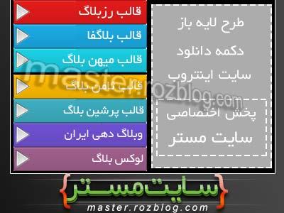 طرح لایه باز دکمه دانلود قالب های سایت اینتروب|master.rozblog.com