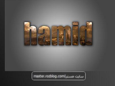 طراحی اسم حمید با فتوشاپ توسط مستر|master.rozblog.com