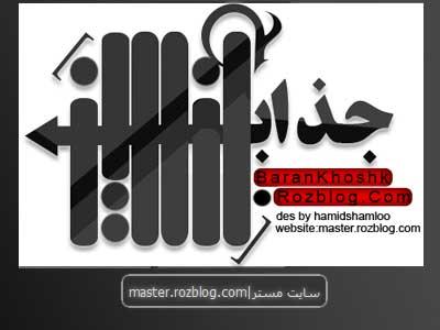 طراحی لوگو جذاب آنلاین توسط حمید شاملو|master.rozblog.com