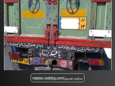 حرف حساب+عکس|master.rozblog.com