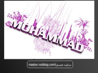 طراحی متن اسم محمد توسط مستر
