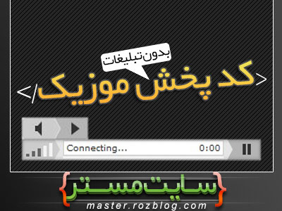 کد پخش موزیک بدون تلیغات|Music player code without  ads