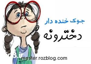جک های دخترونه جدید|master.rozblog.com