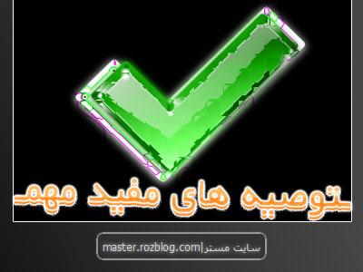 سایت مستر master.rozblog.com