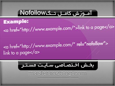 Nofollow چیست؟ X همه چیز دربارهی Nofollow وروش های استفاده از آن؟ X rel Nofollow X دنبال نکردن X تبادل لینک جدید X آموزش قرار دادن لینک در وبلاگ X فید بک دادن به وبلاگ X آموزش استفاده از تگ Nofollow X ارزیابی جدید گوگل X لینک های نوفالو X لینک های نوفالو و چگونگی استفاده X نوفالو چیست؟ X چرا باید از تگ Nofollow استفاده کنیم؟ X آموزش های مستر