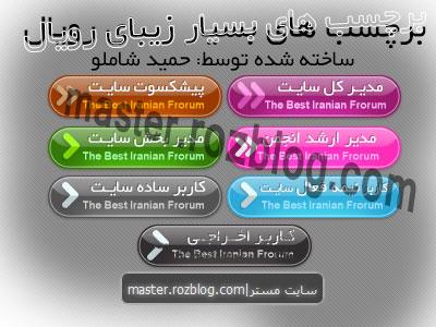 برچسب های بسیار زیبای به نام رویال|master.rozblog.com