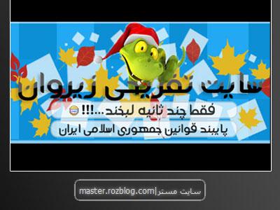 هدر سایت تفریحی زیروان طراحی توسط مستر|master