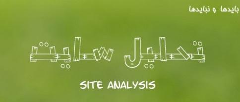 تحلیل سایت ( بایدها ونبایدها ) – site analysis