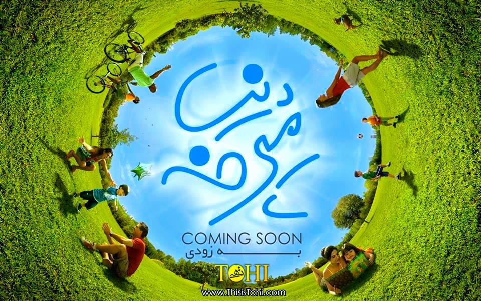 اهنگ جديد حسين تهي دنيا ميچرخه