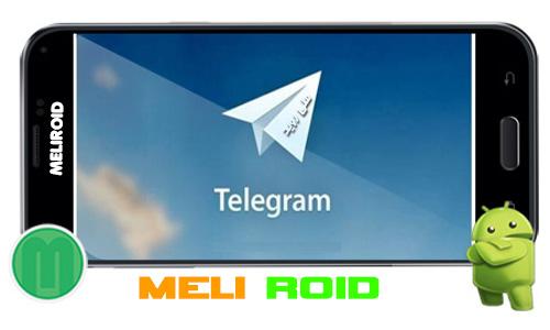 دانلود Telegram 1.9.2 – مسنجر پرطرفدار تلگرام اندروید