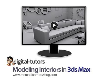 دانلود Digital Tutors Modeling Interiors in 3ds Max - آموزش مدلسازی محیط های داخلی در تری دی اس مکس