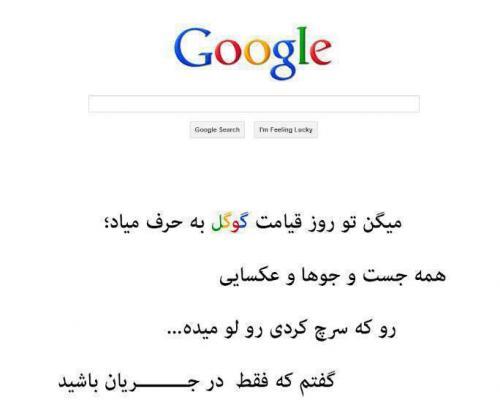 فتونکته - جست و جو در گوگل