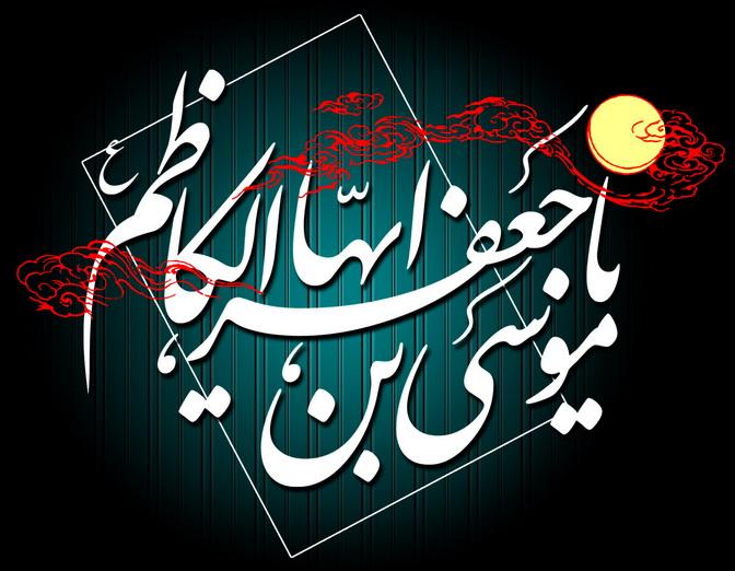 شناسنامه - امام موسی کاظم (ع)