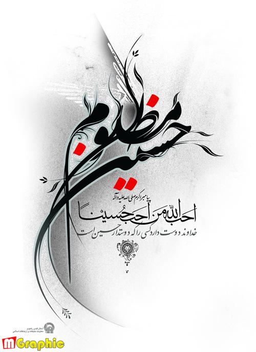 شناسنامه - امام حسین (ع)