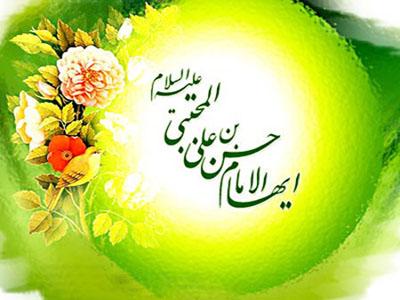 شناسنامه - امام حسن (ع)