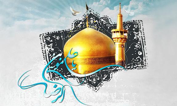 شناسنامه - امام رضا (ع)