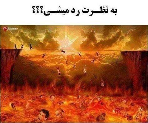 فتونکته - پل صراط
