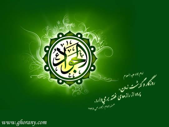 شناسنامه - امام محمد تقی (ع)