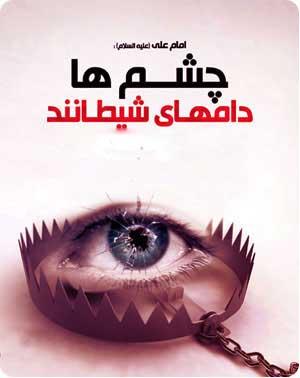 احکام دیدن زن نامحرم مسلمان
