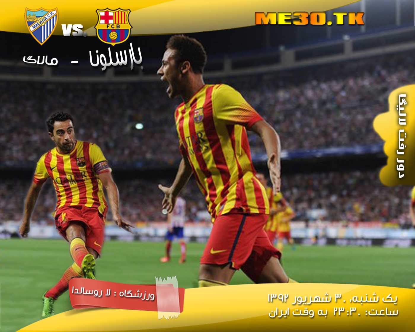 پوستر پیش بازی بارسلونا - مالاگا (دور رفت - لالیگا) - طراحی اختصاصی
