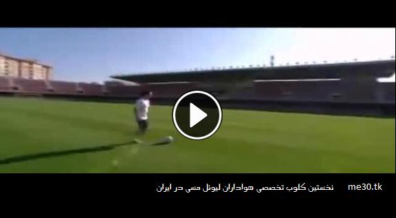 کلیپ آموزش فوتبال توسط مسی