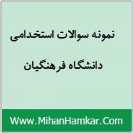 نمونه سوالات استخدامی دانشگاه فرهنگیان