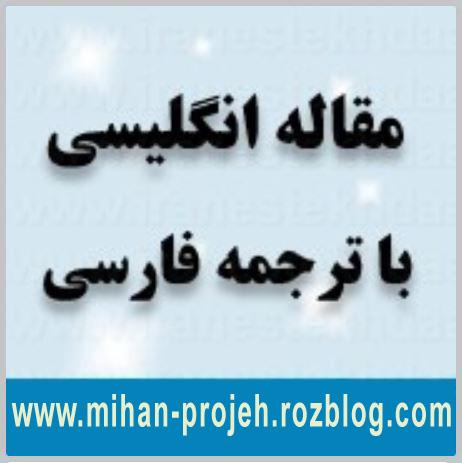 ترجمه مقاله واکنش سرمایه گذار به مدیریت سود