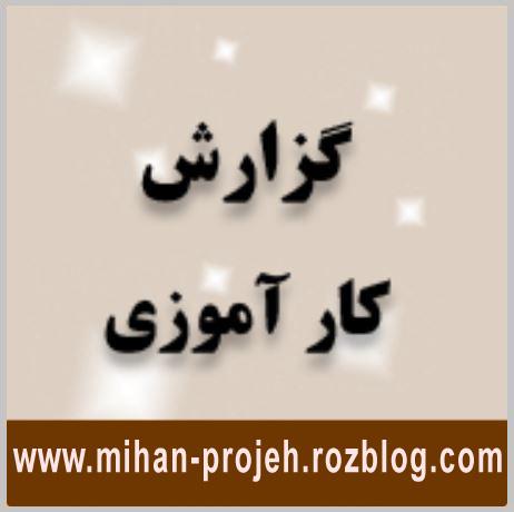 گزارش کارآموزی در شرکت ملی حفاری ایران
