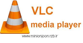 VLC Media Player پخش موزيك و فيلم