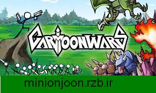 بازي جذاب Cartoon Wars