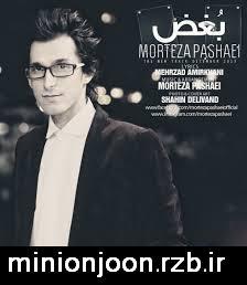 آهنگ MortezaPashaei  Boghz مرتضی پاشایی بغض
