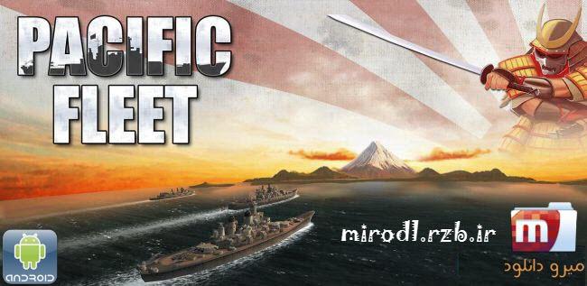 دانلود بازی ناوگان اقیانوس آرام Pacific Fleet v2.06