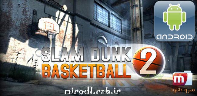 دانلود بازی بسکتبال Slam Dunk Basketball 2 v1.0.1 + نسخه پول بی نهایت