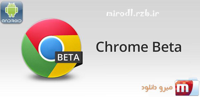 دانلود مرورگر قدرتمند کروم بتا Chrome Beta 33.0.1750.126