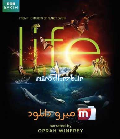 دانلود دوبله فارسی مستند زندگی Life 2009
