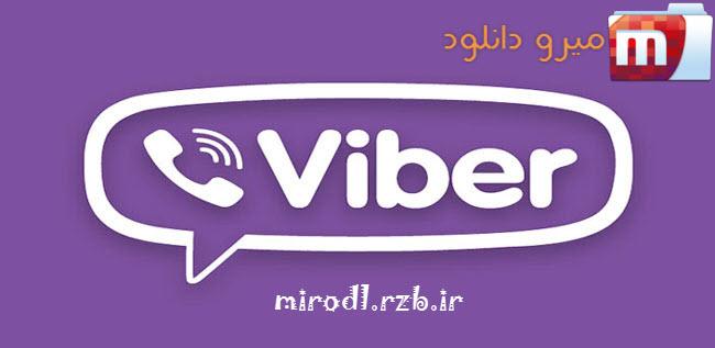 دانلود Viber v3.1.1 - نرم افزار وایبر، برقراری تماس صوتی و تصویری و ارسال پیامک رایگان