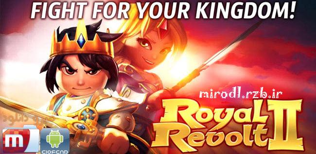 دانلود بازی شورش سلطنتی ۲ – Royal Revolt 2 v1.1.1