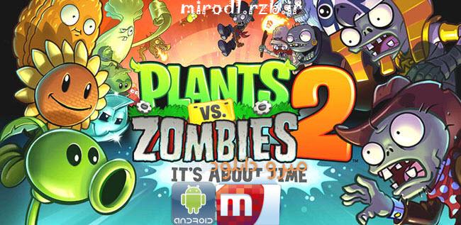 دانلود بازی گیاهان در مقابل زامبی ها Plants vs. Zombies 2 v2.0.1 همراه دی تا