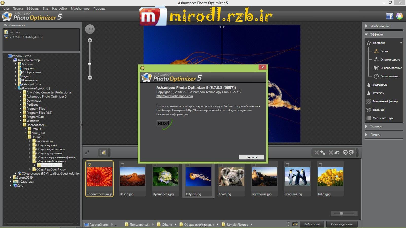 نرم افزار بهینه سازی و ترمیم تصاویر Ashampoo Photo Optimizer 5-7-0-3